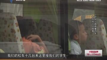 [2018-05-21]社会纵横:七百孩子入园难 小区幼儿园闲置四年