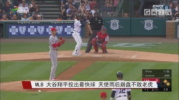 MLB 大谷翔平投出最快球 天使雨后崩盘不敌老虎