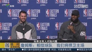 詹姆斯:相信球队 我们将捍卫主场