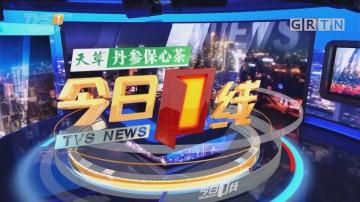 [HD][2018-05-27]今日一线:东莞:鞋材厂发生安全事故 四人中毒身亡