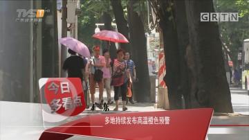 广东:多地持续发布高温橙色预警