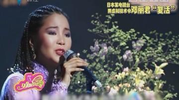 邓丽君逝世23周年:遗世独立的传奇歌后