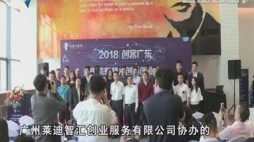 广东引领技术创新浪潮