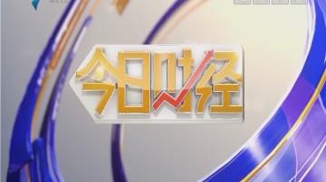 [2018-05-02]今日财经:粤港直通TV启动仪式在穗举行