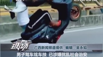 男子驾车炫车技 已涉嫌扰乱社会治安