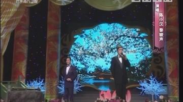 [2018-05-03]粤唱粤好戏:高山流水万古情