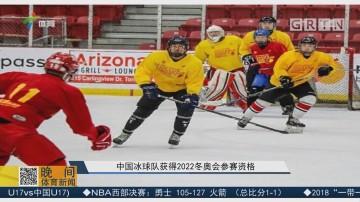 中国冰球队获得2022冬奥会参赛资格