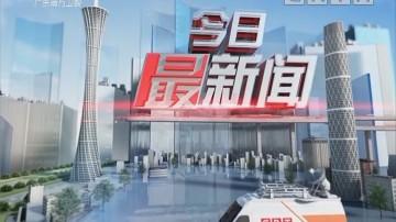 [2018-05-30]今日最新闻:惠州龙门:广河高速重大交通事故司机一审获刑七年