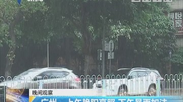 广州:上午艳阳高照 下午暴雨如注
