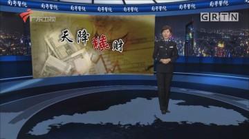 [HD][2018-05-20]南粤警视:天降横财
