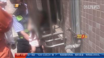 关注儿童安全:中山 2岁女童悬挂防盗网 街坊消防齐施救