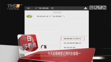 广东:今天起婚姻登记预约全省统一