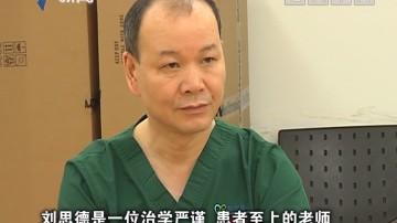 [2018-05-20]政协委员:刘思德:对患者的痛苦要感同身受