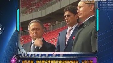 [2018-05-17]军晴剧无霸:超级战事:普京要求俄罗斯足球流氓签承诺书:不准打架