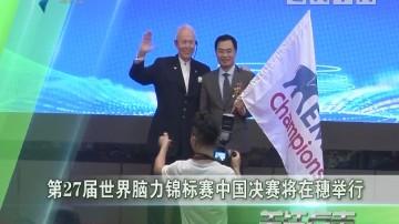 第27届世界脑力锦标赛中国决赛将在穗举行