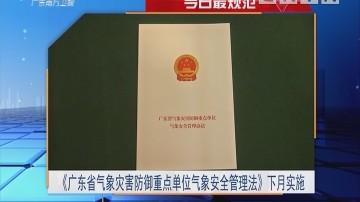 今日最规范:《广东省气象灾害防御重点单位气象安全管理法》下月实施