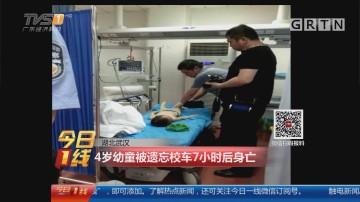 湖北武汉:4岁幼童被遗忘校车7小时后身亡