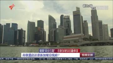 """朝美""""兵分三路"""" 在新加坡谈后勤事宜:高级酒店还是新加坡总统府?"""