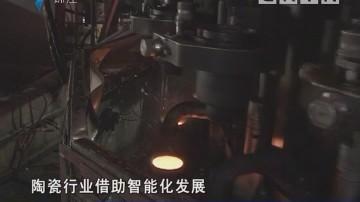 陶瓷行业智能化发展 助力产业升级