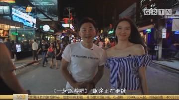 [HD][2018-05-16]一起旅游吧:芭东夜市
