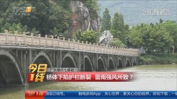 广东肇庆七星岩:桥体下陷护栏断裂 雷雨强风所致?