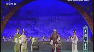 [2018-05-25]剧场连线:红鬃烈马(一)