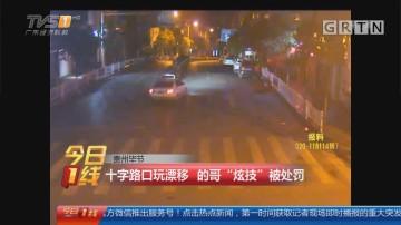 """贵州毕节:十字路口玩漂移 的哥""""炫技""""被处罚"""