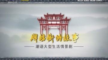 [2018-05-25]牌坊街的故事:昌婶教子