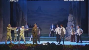 [2018-05-15]粤唱粤好戏:浴火凤凰