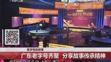 老字号的故事:广东老字号齐聚 分享故事传承精神