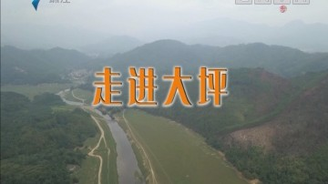 [2018-05-14]文化珠江:走进大坪