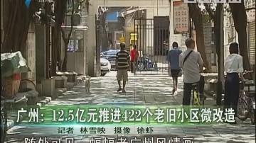 广州:12.5亿元推进422个老旧小区微改造