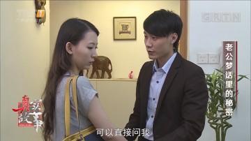 [HD][2018-04-30]真实故事:老公梦话里的秘密