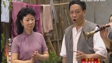 [2018-05-12]七十二家房客:粤曲私伙局(上)