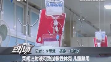 柴胡注射液可致过敏性休克 儿童禁用