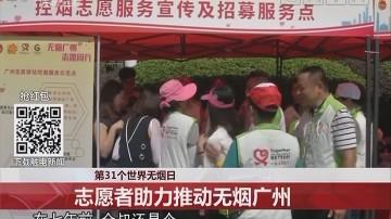 第31个世界无烟日:志愿者助力推动无烟广州