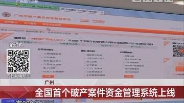 广州:全国首个破产案件资金管理系统上线