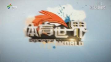 [HD][2018-05-21]体育世界:广东体育名将访信宜 助力青少年体育发展