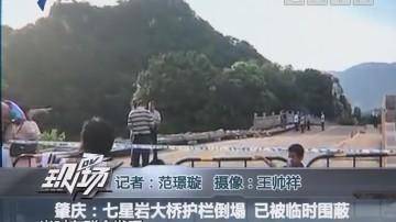 肇庆:七星岩大桥护栏倒塌 已被临时围蔽