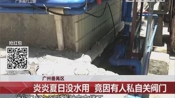 广州番禺区:炎炎夏日没水用 竟因有人私自关阀门