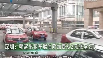 深圳:明起出租车燃油附加费从2元涨至3元