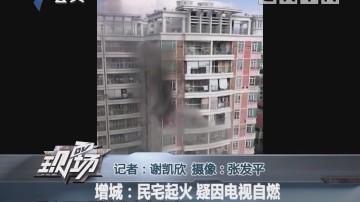 增城:民宅起火 疑因电视自燃