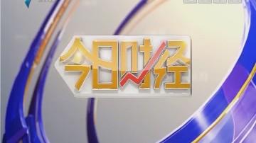 [2018-05-08]今日财经:广东引领技术创新浪潮