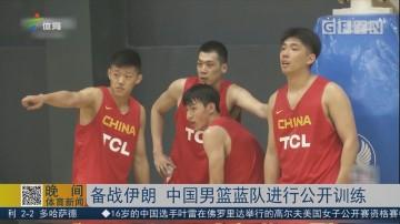 备战伊朗 中国男篮蓝队进行公开训练