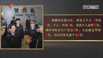 [HD][2018-05-13]南粤警视:大站小警——谭耀华