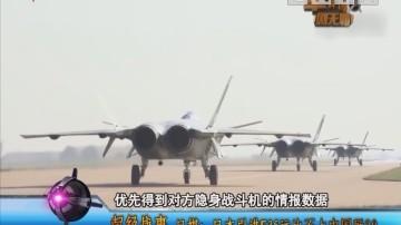 [2018-05-15]军晴剧无霸:超级战事:歼20首次出海训练 作战半径覆盖日本全境