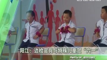 """阳江:边检官兵与特殊儿童贺""""六一"""""""