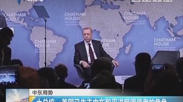 中东局势 土总统:美国已失去中东和平进程调停者的角色
