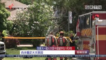 加拿大一起火灾致中国留学生1死3伤:尚未确定火灾原因