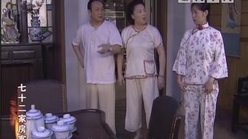 [2018-05-31]七十二家房客:影画戏(下)